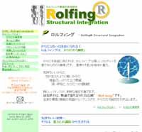 ロルフィング (Rolfing Structural Integration)